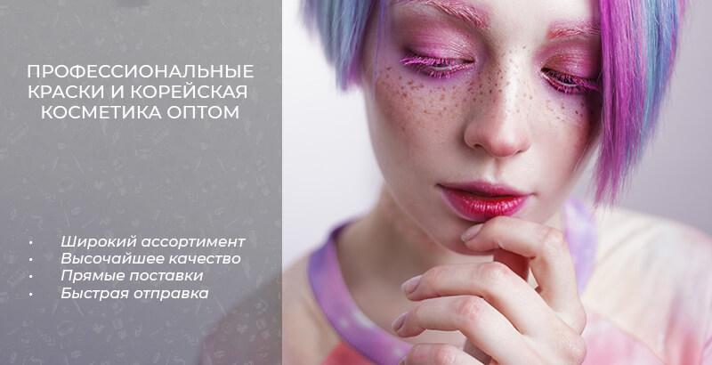 профессиональные краски для волос и корейская косметика оптом